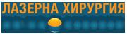 Лазерна хирургия на простатата (лого)
