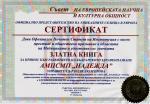 Сертификат златна книга МЦ Надежда, гр. Варна