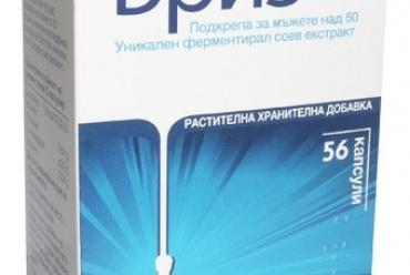 Снимка на опаковка хран. добавка бриз.