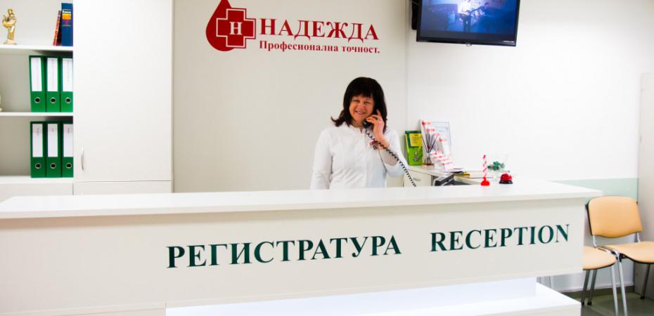 МЦ НАДЕЖДА , бул. Сливница 40 (снимка)