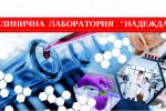 Промоционални летни лабораторни пакети (колаж)