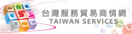 Taiwan Services