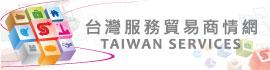 Taiwan services (лого)